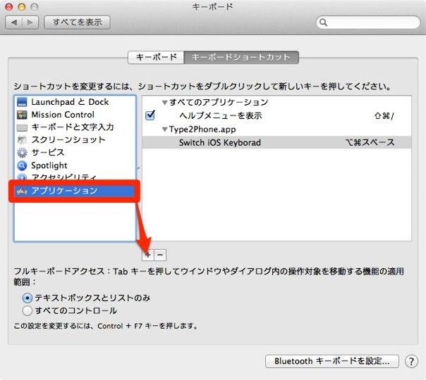 Mac側のキーボード設定