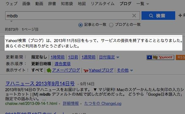 Yahoo!検索(ブログ)終了のお知らせ