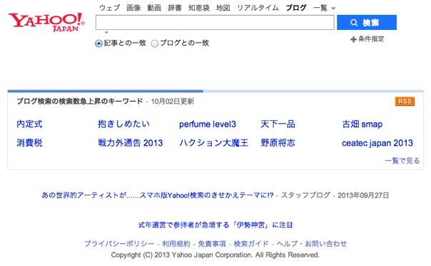 Yahoo!検索(ブログ)