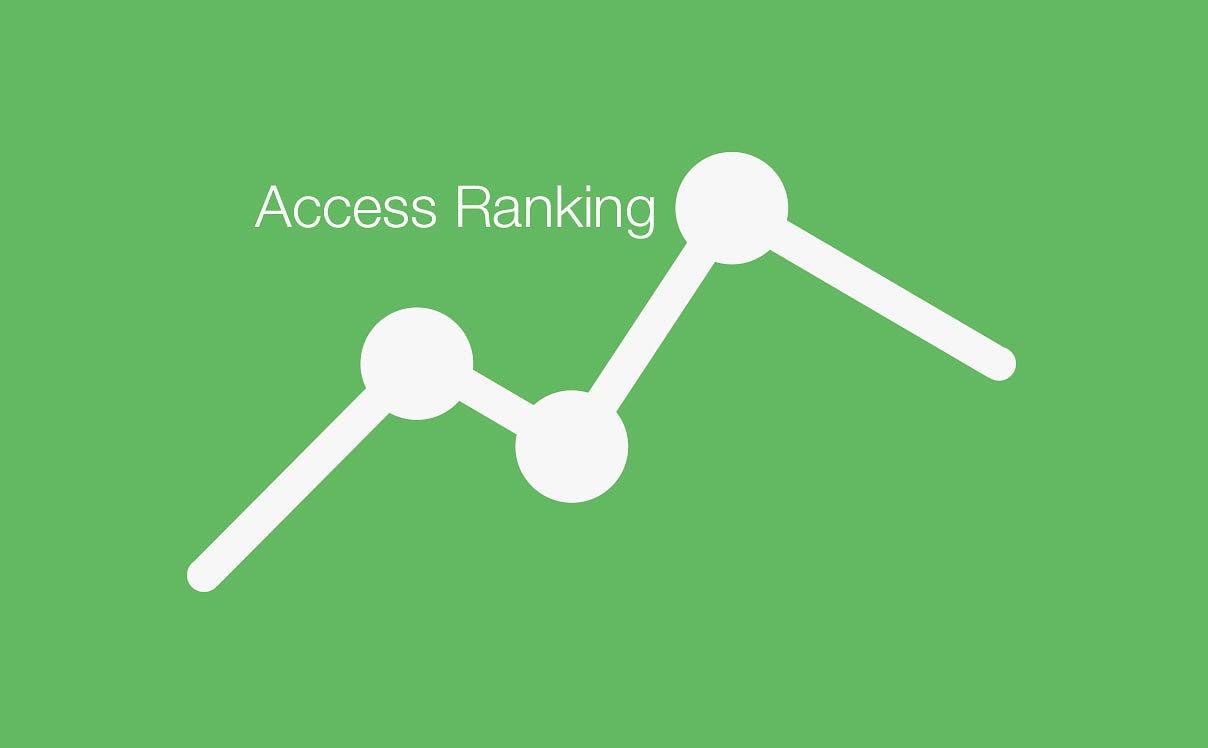 アクセス数ランキング