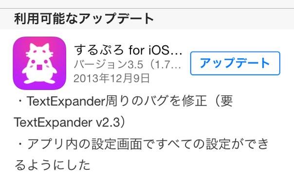 するぷろ for iOS 3.5 アップデート