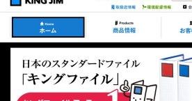 kingjim-website.jpg