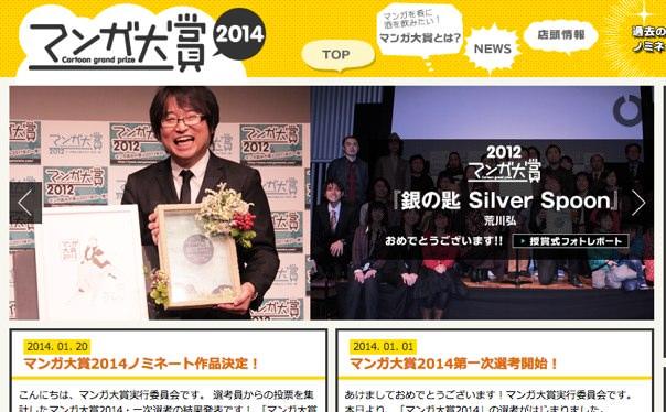 マンガ大賞 2014
