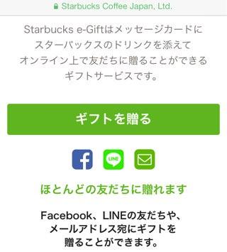 ギフト送信方法(LINE)