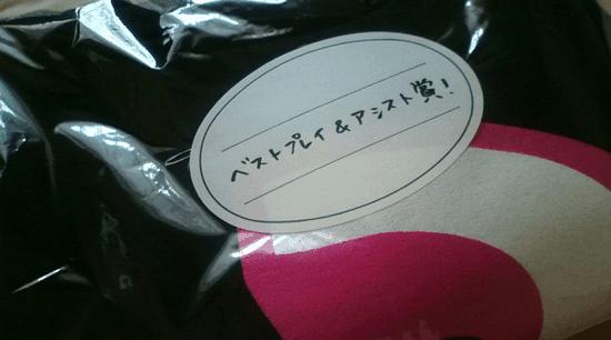 ベストプレイ&アシスト賞