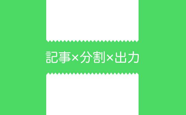 記事×分割×出力