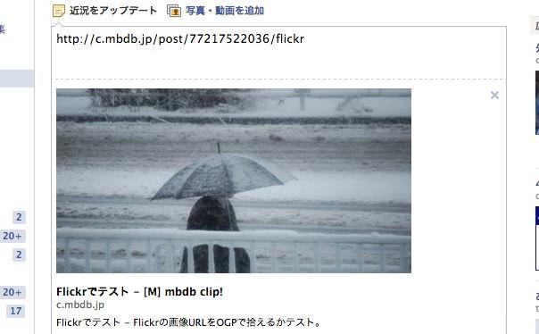 Tumblrの単一ページのURLをFacebookにリンク投稿