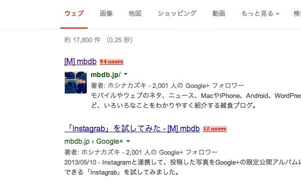 検索結果の著者情報表示