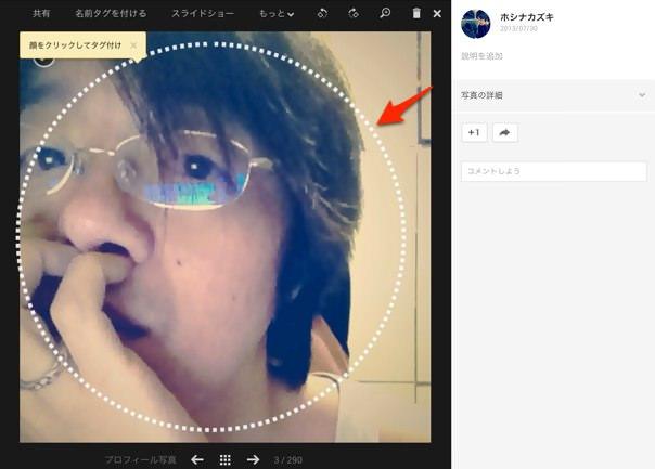 Google+ 顔認識