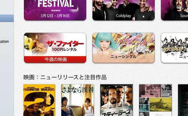 iTunes Store 「今週の映画」
