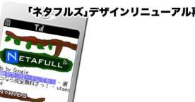 netafulls-redesign-01.jpg