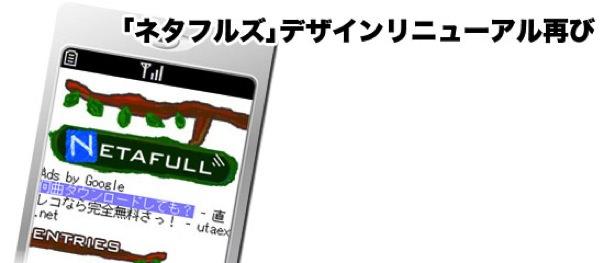 Netafulls redesign 01