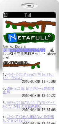 ネタフルズXHTML対応版インデックスページ