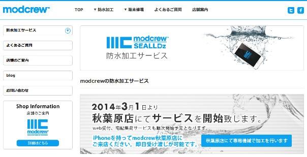modcrew防水加工サービス