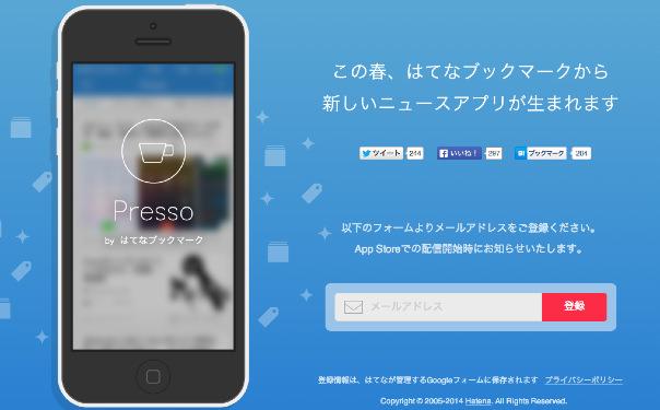 新ニュースアプリ Presso 事前登録サイト