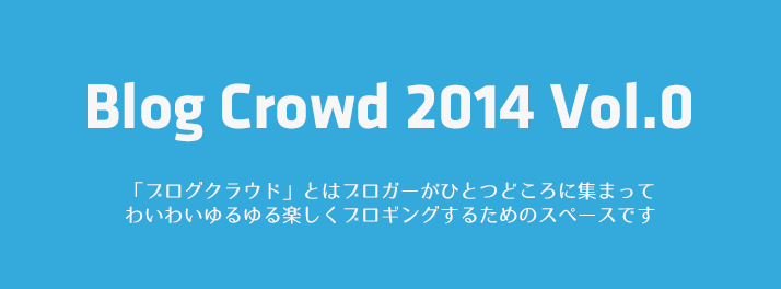 Blog Crowd 2014 Vol.0