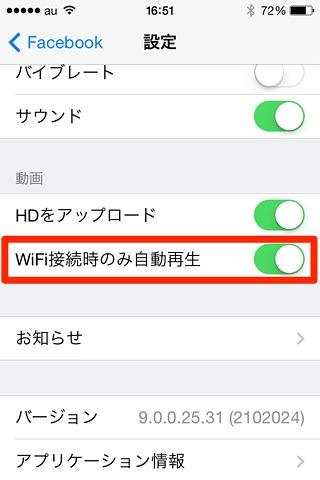 Facebook Wi-Fi接続時のみ自動再生をON