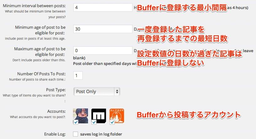 Buffer My Postの設定