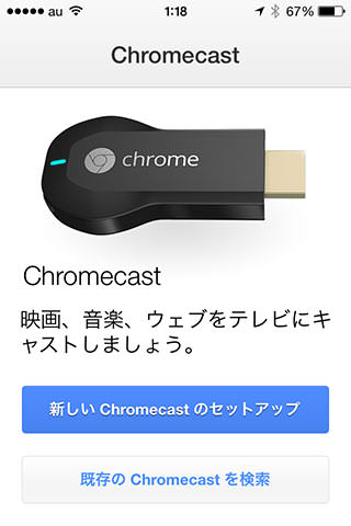 Chromecast アプリ