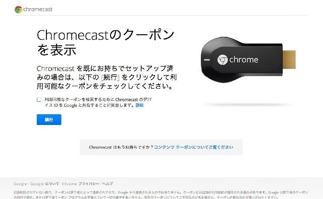 Chromecast プロモーションクーポン
