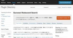gurunavi-restaurant-search.jpg