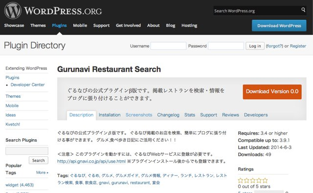 Gurunavi Restaurant Search
