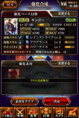 ドラゴンジェネシス-聖戦の絆-