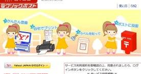 全国一律164円で配送できる日本郵便の「クリックポスト」がなかなか良さそうな件