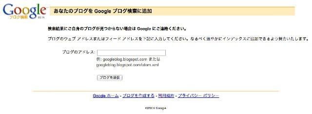 Googleブログ検索更新通知サービス