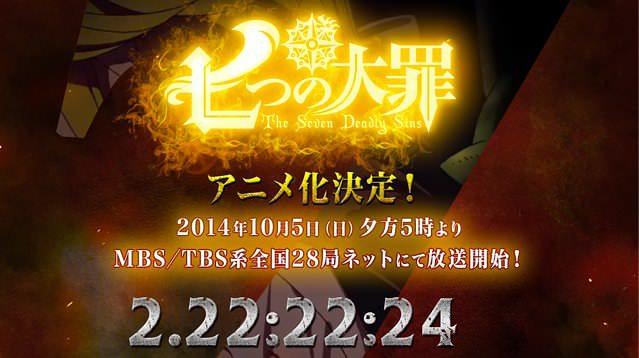 テレビアニメ「七つの大罪」公式サイト