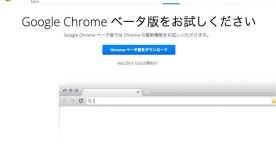chrome-beta-channel.jpg