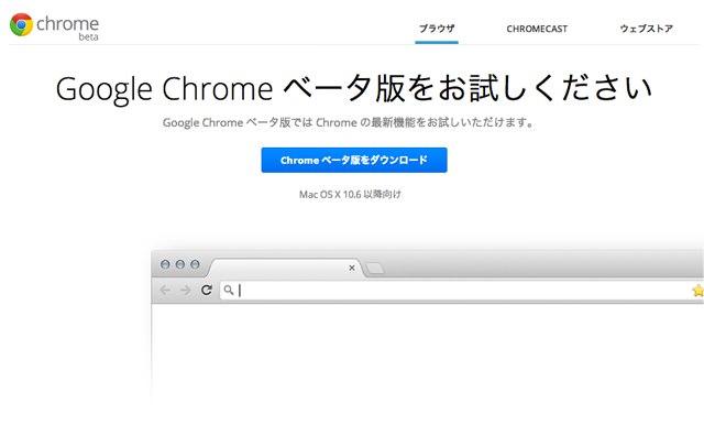 Google Chrome ベータ版をお試しください