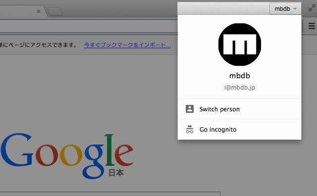 Chromeユーザー切り替えインターフェース
