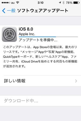 ソフトウェアアップデート iOS 8.0