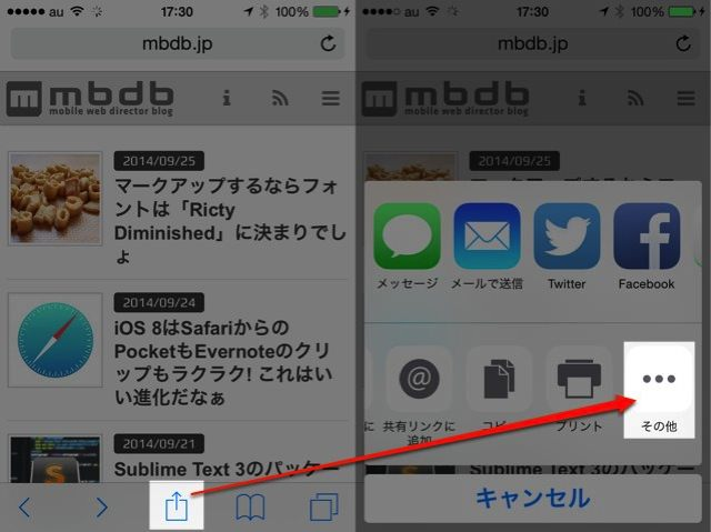 Safariと1Passwordを連携