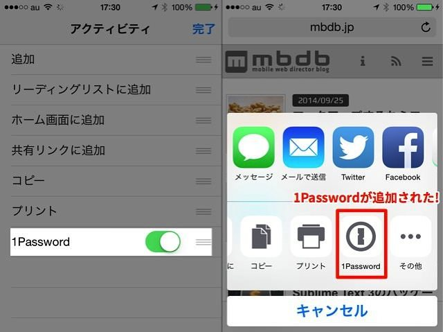 Safariと1Passwordを連携
