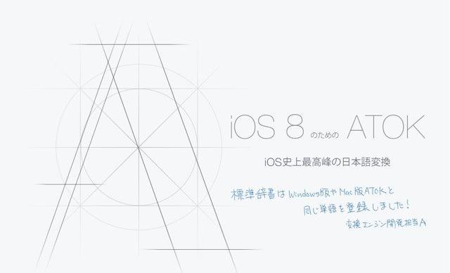 iOS 8のためのATOK