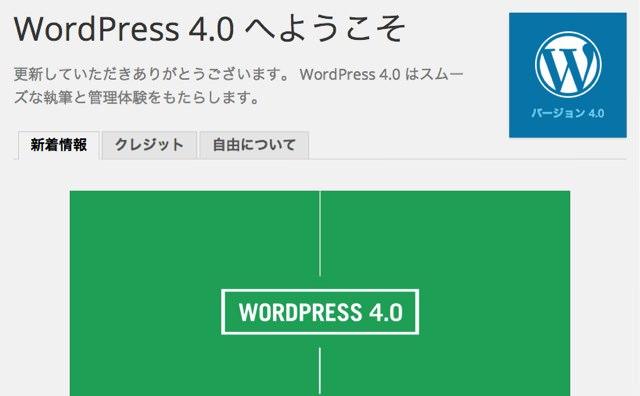 WordPress 4.0へようこそ