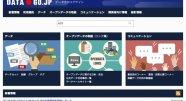 data-go-jp.jpg