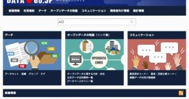 ブクマ必須! 公共データの横断一括検索型カタログサイト「DATA GO JP」がリリースされたぞ