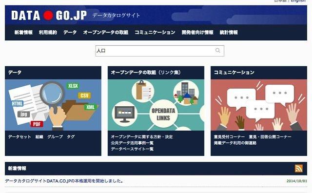 DATA GO JP