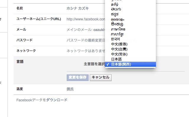 Facebook言語設定