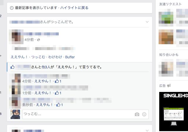 Facebookが関西弁UIに変化