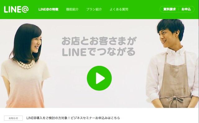 LINE@ ID