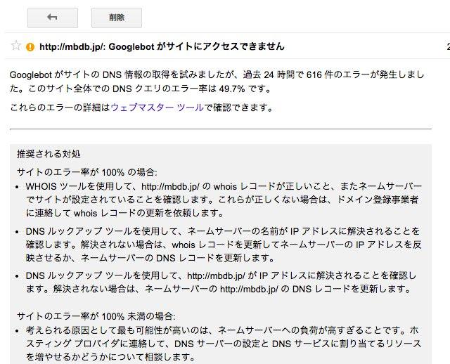 Googleウェブマスターツールでのメッセージ