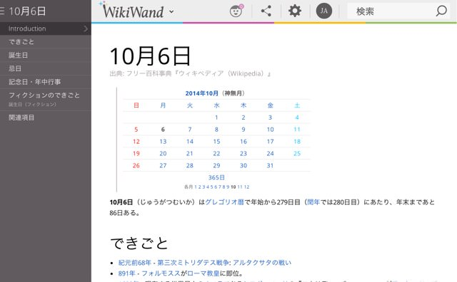WikiWand 10月6日