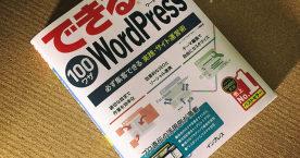 「できる100ワザ WordPress 必ず集客できる実践・サイト運営術」の100ワザ一覧全部見せます