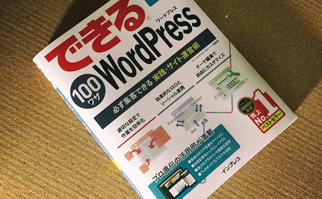 できる100ワザ WordPress 必ず集客できる実践・サイト運営術
