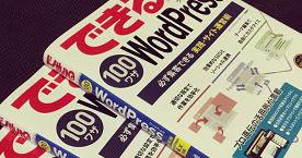 「できる100ワザ WordPress 必ず集客できる実践・サイト運営術」が発売されました!