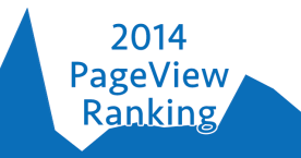 2014-pageview-ranking.png